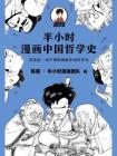 半小时漫画中国哲学史[精品]