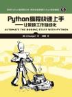 Python编程快速上手 让繁琐工作自动化[精品]