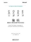 编码——隐匿在计算机软硬件背后的语言[精品]