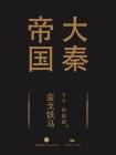 大秦帝国第三部:金戈铁马(上卷+(中卷)+(下卷))[精品]