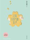灵魂有香气的女子-李筱懿(著)[精品]