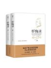 忏悔录(套装共2册)[精品]