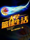 大学篮球生活