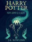 哈利·波特与火焰杯 (Harry Potter and the Goblet of Fire)[精品]