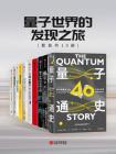 量子世界的发现之旅(套装共10册)[精品]