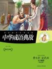 中华成语典故[精品]