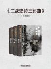 二战史诗三部曲(珍藏版)[精品]
