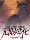 神话:我的龙族能无限进化