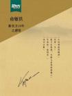 俞敏洪励志图书套装(全五册)[精品]