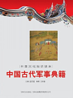 中国文化知识读本:中国古代军事典籍[精品]