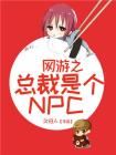 网游之总裁是个NPC