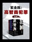 紫金陈:高智商犯罪(全4册)[精品]