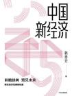 中国新经济-1[精品]