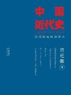 中国近代史-蒋廷黻[精品]