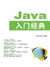 Java 入门经典[精品]