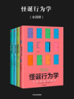 怪诞行为学(全四册·新版)