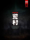 荒村(谜小说系列)