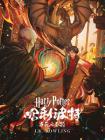 哈利·波特与死亡圣器 (Harry Potter and the Deathly Hallows)[精品]