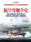 日本航空母舰全史