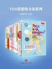 TED思想的力量系列(全十一册)
