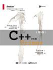 C++ Primer中文版(第5版)[精品]