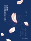南怀瑾:真正的修行是红尘炼心[精品]