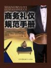 商务礼仪规范手册-2[精品]