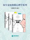 原生家庭和解心理学系列(套装共3册)[精品]