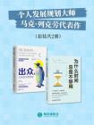 个人发展规划大师马克·列克劳代表作(套装共2册)[精品]