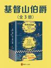 基督山伯爵(全3册)(余华不吃不喝不睡,疯了般读完基督山伯爵!)
