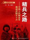 精兵之路:中国人民解放军裁减员额五十万