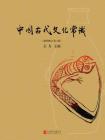 中国古代文化常识-王力[精品]