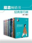 励志畅销书经典排行榜(全13册)
