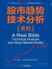 股市趋势技术分析圣经[精品]