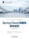 Spring Cloud微服务架构进阶[精品]
