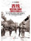 西线1944.6-1945.4:第三帝国B集团军群的覆灭[精品]