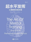 超水平发挥:心理素质训练手册[精品]