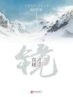 镜双城(李易峰、陈钰琪主演同名影视剧原著)