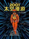 2001:太空漫游[精品]