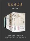熊逸作品集(套装共8册)[精品]