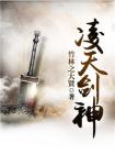 凌天剑神-2