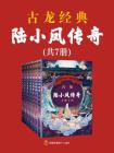 陆小凤传奇(全7册)[精品]
