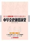 中华全史通俗演义
