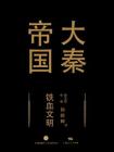大秦帝国第五部:铁血文明(中卷)[精品]
