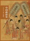 中国政治史[精品]