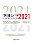 中国经济2021[精品]