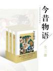 今昔物语(全三册)(浮世绘插图珍藏版)