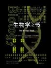生物学之书:从生命的起源到实验胚胎,生物学史上的250个里程碑[精品]