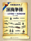 深海争锋:AIP潜艇VS核潜艇图解