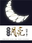 陈村的月亮